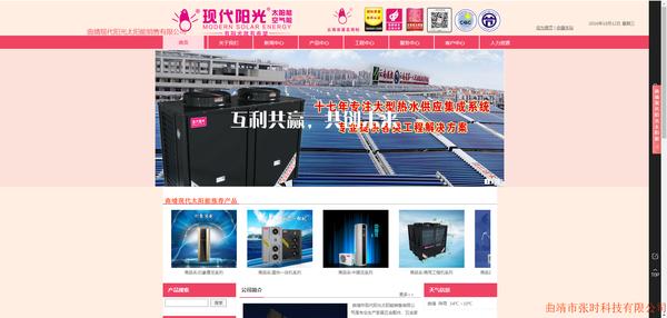 曲靖市现代阳光太阳能销售有限公司