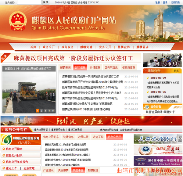 麒麟区人民政府网